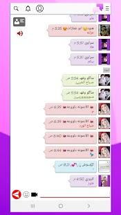 وتس الوردي بلس العنابي  for pc