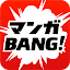Free Download マンガBANG!-人気漫画が全巻無料読み放題- APK for Samsung