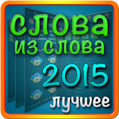 Free Слова из слова 2015 APK for Windows 8