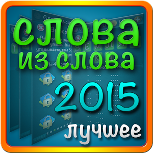 APK Game Слова из слова 2015 for BB, BlackBerry