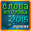 Download Слова из слова 2015 APK