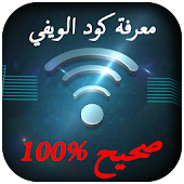 Download كشف كلمة سر الويفي Prank APK for Android Kitkat