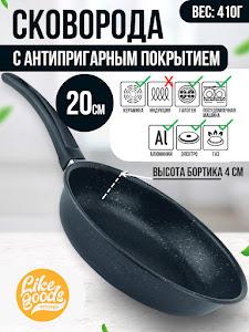 Сковорода серии Like Goods, LG-11991