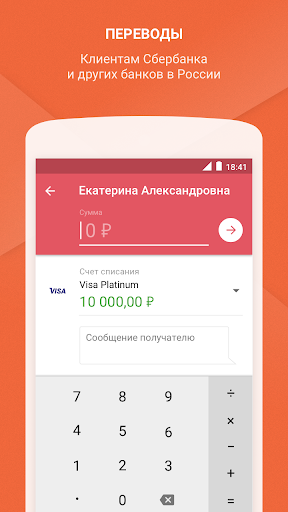 Сбербанк Онлайн screenshot 1