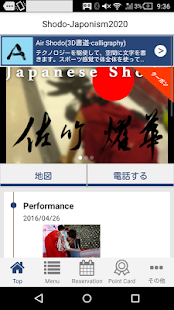 Shodo-Japonism2020 - screenshot