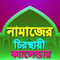 App নামাজের স্থায়ী সময় সূচী Bangla Namaz Calendar apk for kindle fire