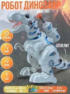 Игрушка Робот, радиоуправляемая, Серии Город Игр, GN-12627