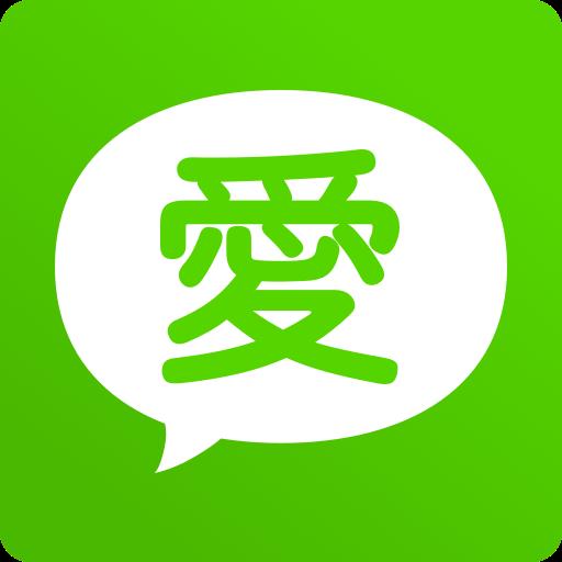 愛愛交友站 : 全球華人交友聊天約會平台 (app)