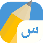 Write It! Arabic APK Icon