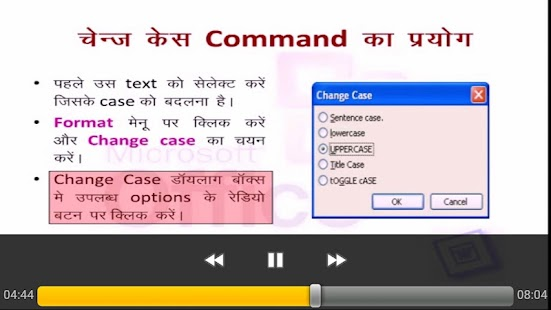Word Processing  Hindi - screenshot