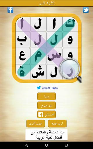 لعبة كلمة السر screenshot 11