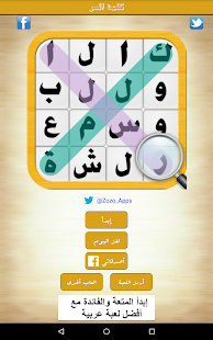 Download لعبة كلمة السر APK for Android Kitkat