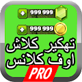 تهكير كلاش اوف كلانس✔️ Prank 2 APK for iPhone