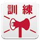 地震防災訓練(OS 5.1以上) -地震、緊急地震速報、訓練
