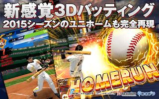 Screenshot of プロ野球PRIDE