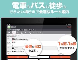 Screenshot of 乗換案内 無料で使える鉄道・バスルート検索・運行情報・時刻表