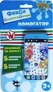 "Фикси-смартфончик ""Помогатор"" синий"