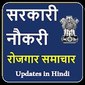 सरकारी नौकरी - रोजगार समाचार