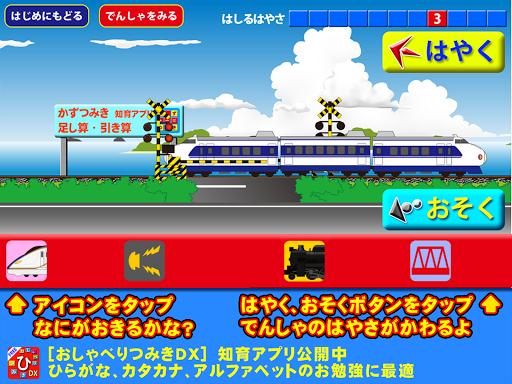 Train simsim - screenshot