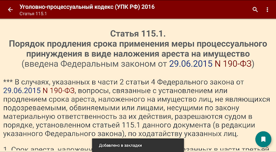 статья 44 упк рф поможет