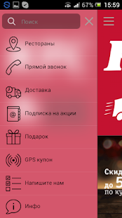 Download KFC Доставка Саратов APK