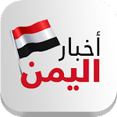 Download اخبار اليمن APK for Android Kitkat