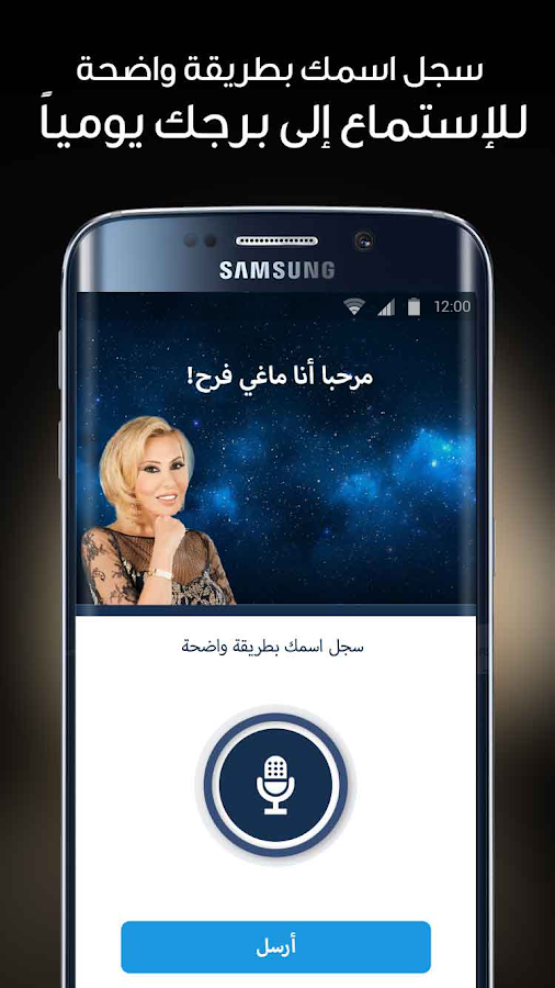 Maguy Farah - Official App Screenshot 1