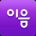 App 이음 - 140만 회원이 선택한 소개팅어플 APK for Kindle