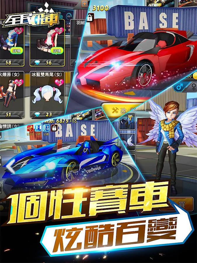 全民飛車 Screenshot 9
