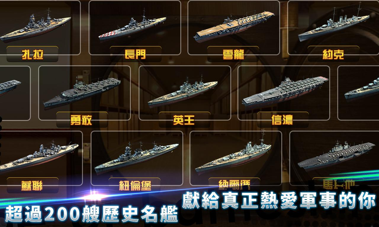 Warship Saga Screenshot 3