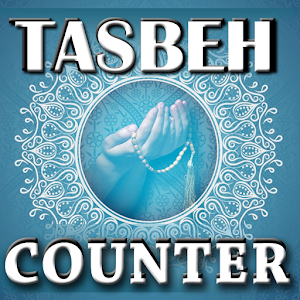 Download Digital Tasbeeh Counter For PC Windows and Mac
