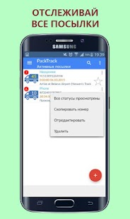 Где посылка - screenshot