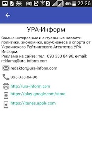 УРА- Iнформ - screenshot