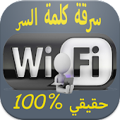 Download كشف كلمة سر الويفي Prank APK to PC