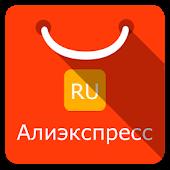 Товары Алиэкспресс возьми русском
