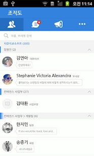 PS 메신저(PS Messenger) - screenshot
