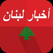 App أخبار لبنان العاجلة APK for Windows Phone