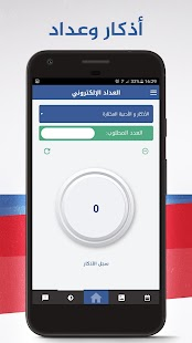 منار الهدى Screenshot