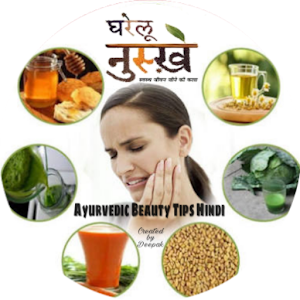 Download Ayurvedic Beauty Tips in Hindi for PC