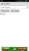 Screenshot of 马来文字典 Malay Chinese Dictionary