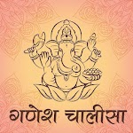 Ganesh Chalisa And Aarti 1.0.1 Apk
