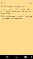 Screenshot of Constitution of Bulgaria