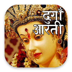 Download Durga Aarti With Audio And Lyrics APK v1.0 for Bluestacks
