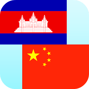Khmer Chinese Translator