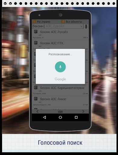 GPS Navigator CityGuide screenshot 7