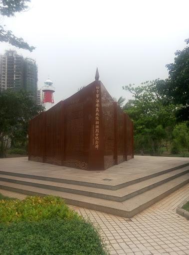 四十军纪念碑