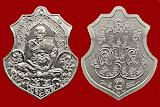 เนื้อทองแดงกะไหล่เงินกรรมการ เจริญสุข หลวงปู่ตี๋ หมายเลข ๑๖๒