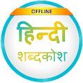 App English to Hindi Dictionary APK for Kindle