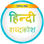 English to Hindi Dictionary APK for Lenovo