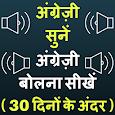 Speak English in 30 Days - Spoken English App